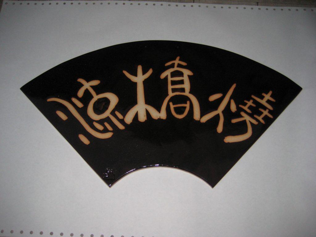 2008年書道部体験作品